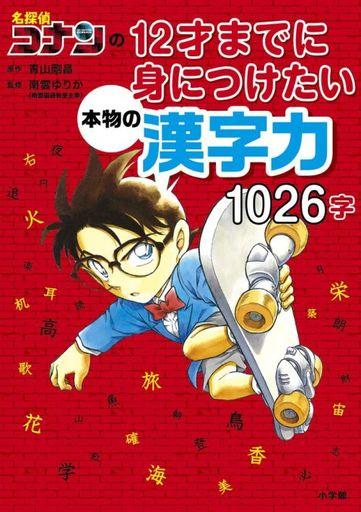 小学館 新品 単行本(実用) <<教育>> 名探偵コナンの12才までに身につけたい本物の漢字力 1026字