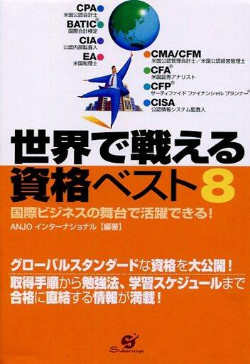 【中古】単行本(実用) <<政治・経済・社会>> 世界で戦える資格ベスト8 国際ビジネスの / ANJOインターナシ