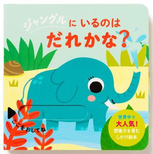 パイインターナショナル 新品 単行本(実用) <<児童書・絵本>> ジャングルにいるのはだれかな?