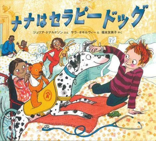 ビーエル出版 新品 単行本(実用) <<児童書・絵本>> ナナはセラピードッグ