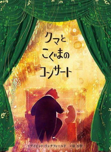 ポプラ社 新品 単行本(実用) <<絵本>> クマとこぐまのコンサート