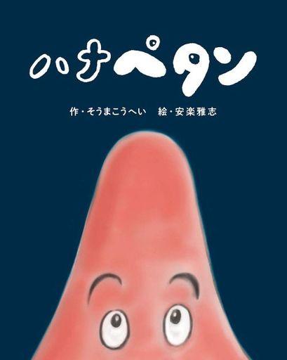 フレーベル館 新品 単行本(実用) <<児童書・絵本>> ハナペタン