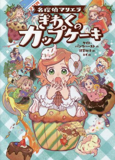 西東社 新品 単行本(実用) <<児童書・絵本>> 名探偵マリエラ ぎわくのカップケーキ