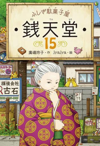 偕成社 新品 単行本(実用) <<児童書・絵本>> ふしぎ駄菓子屋 銭天堂15