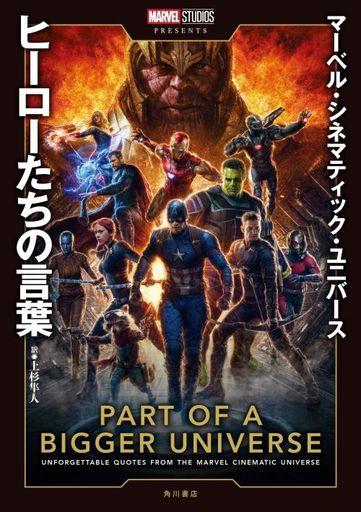 KADOKAWA 新品 単行本(実用) <<エッセイ・随筆>> マーベル・シネマティック・ユニバース ヒーローたちの言葉