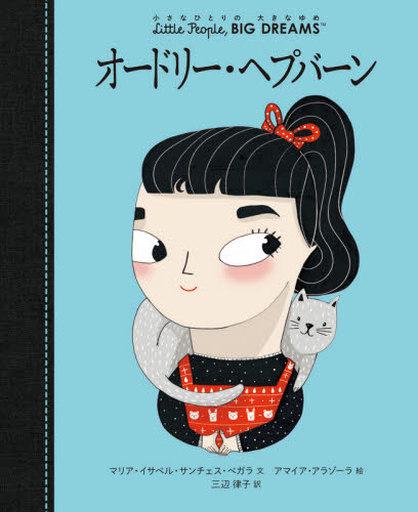 ほるぷ出版 新品 単行本(実用) <<児童書・絵本>> オードリー・ヘプバーン