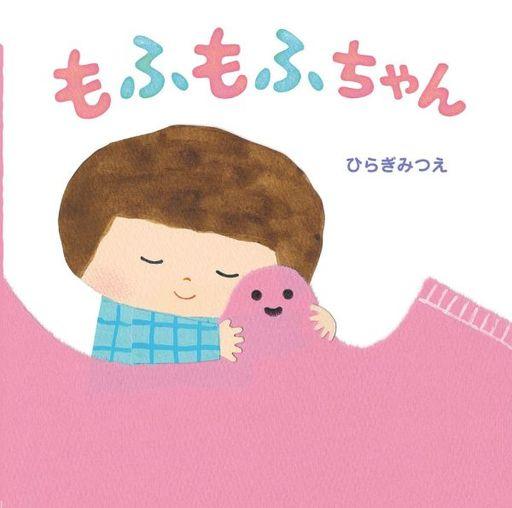 岩崎書店 新品 単行本(実用) <<児童書・絵本>> もふもふちゃん