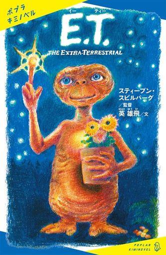 ポプラ社 新品 単行本(実用) <<児童書・絵本>> E.T.