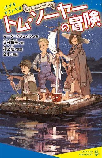ポプラ社 新品 単行本(実用) <<児童書・絵本>> トム・ソーヤーの冒険
