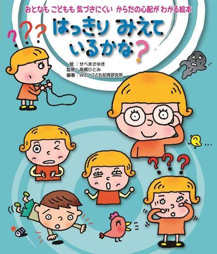 金の星社 新品 単行本(実用) <<児童書・絵本>> はっきり みえているかな?