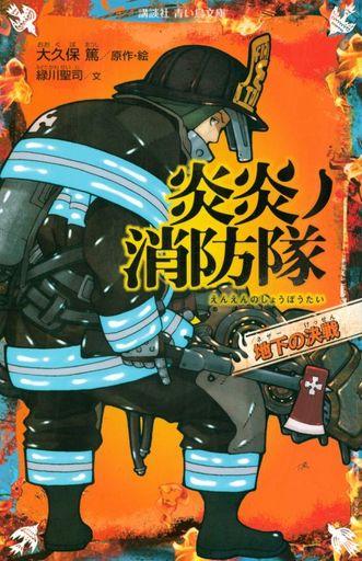 講談社 新品 単行本(実用) <<児童書・絵本>> 炎炎ノ消防隊 地下の決戦