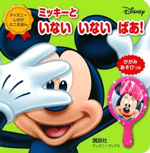 講談社 新品 単行本(実用) <<児童書・絵本>> ミッキーと いない いない ばあ! ディズニー しかけミニえほん