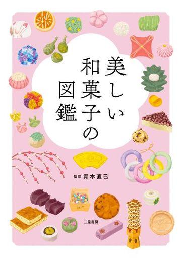 二見書房 新品 単行本(実用) <<料理・グルメ>> 美しい和菓子の図鑑