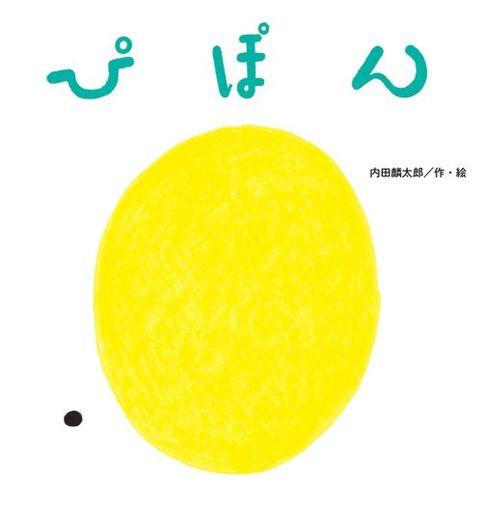 鈴木出版 新品 単行本(実用) <<児童書・絵本>> ぴぽん