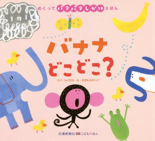 交通新聞社 新品 単行本(実用) <<児童書・絵本>> バナナどこどこ?