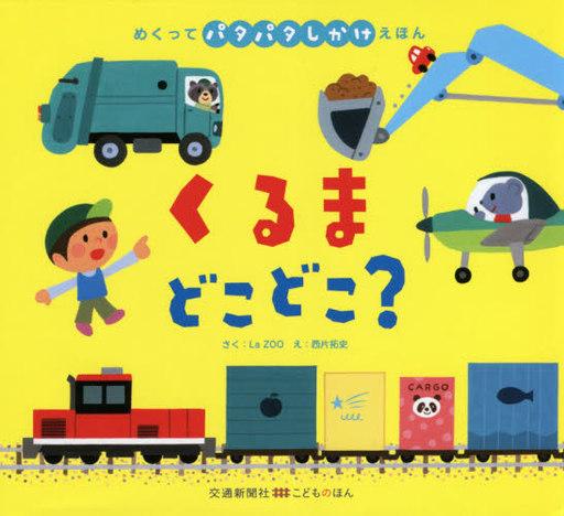 交通新聞社 新品 単行本(実用) <<児童書・絵本>> くるまどこどこ?