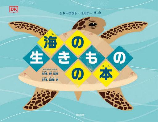 合同出版 新品 単行本(実用) <<児童書・絵本>> 海の生きものの本