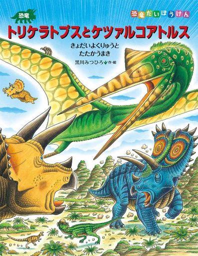 小峰書店 新品 単行本(実用) <<児童書・絵本>> 恐竜トリケラトプスとケツァルコアトルス