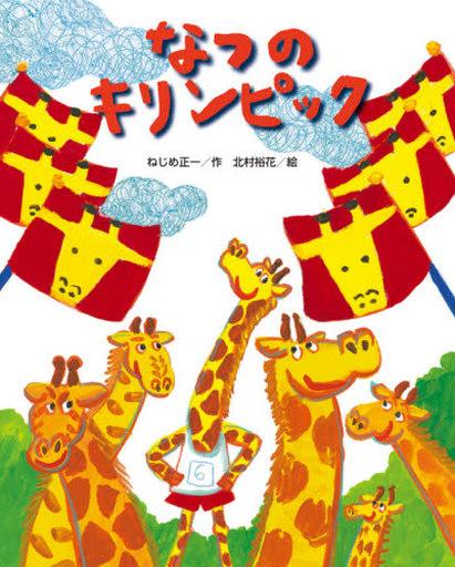 鈴木出版 新品 単行本(実用) <<児童書・絵本>> なつのキリンピック