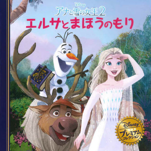 うさぎ出版 新品 単行本(実用) <<児童書・絵本>> アナと雪の女王2 エルサとまほうのもり
