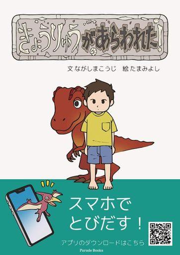 パレード 新品 単行本(実用) <<児童書・絵本>> きょうりゅうがあらわれた!
