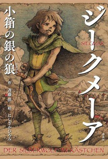 偕成社 新品 単行本(実用) <<児童書・絵本>> 小箱の銀の狼