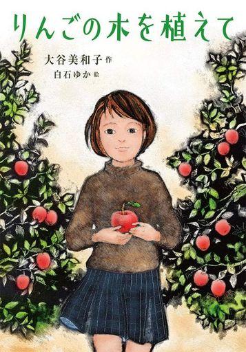 ポプラ社 新品 単行本(実用) <<児童書・絵本>> りんごの木を植えて