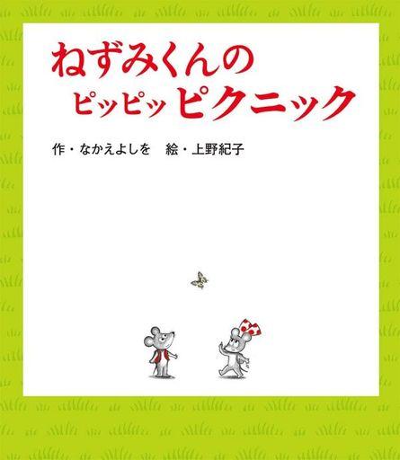 ポプラ社 新品 単行本(実用) <<児童書・絵本>> ねずみくんのピッピッピクニック