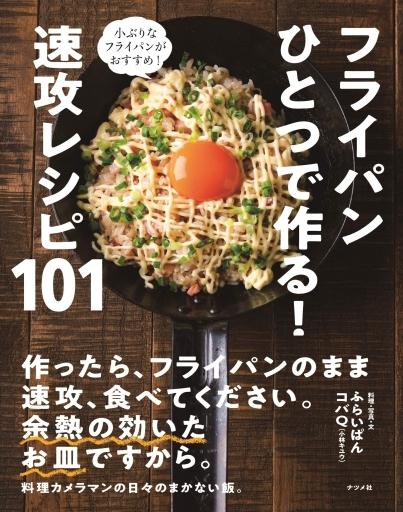 ナツメ社 新品 単行本(実用) <<レシピ>> フライパンひとつで作る!速攻レシピ101