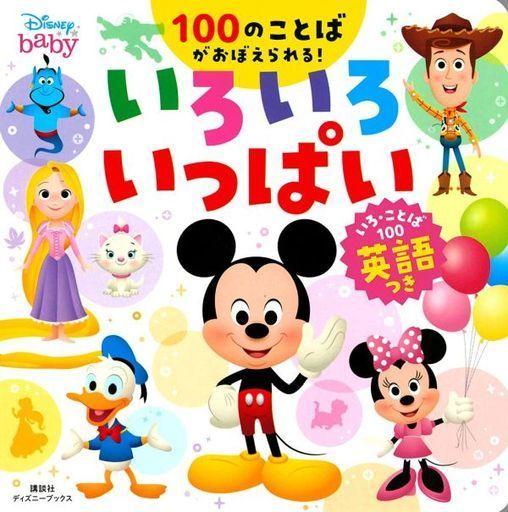 講談社 新品 単行本(実用) <<児童書・絵本>> ディズニー いろいろ いっぱい いろ・ことば100 英語つき(ディズニーブックス)