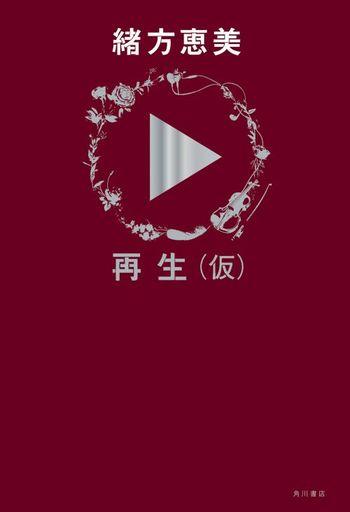 KADOKAWA 新品 単行本(実用) <<エッセイ・随筆>> 再生(仮)