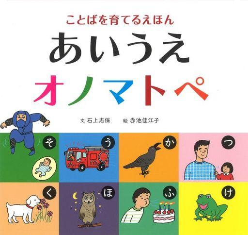 河出書房新社 新品 単行本(実用) <<児童書・絵本>> あいうえオノマトペ
