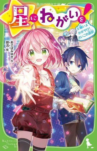 KADOKAWA 新品 単行本(実用) <<児童書>> 星にねがいを!(6) 願いよかがやけ! さいごの選択