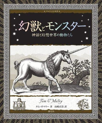 創元社 新品 単行本(実用) <<諸芸・娯楽>> 幻獣とモンスター: 神話と幻想世界の動物たち