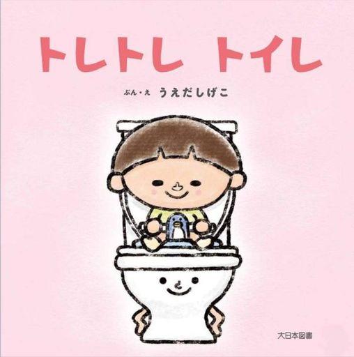 大日本図書 新品 単行本(実用) <<児童書・絵本>> トレトレ トイレ