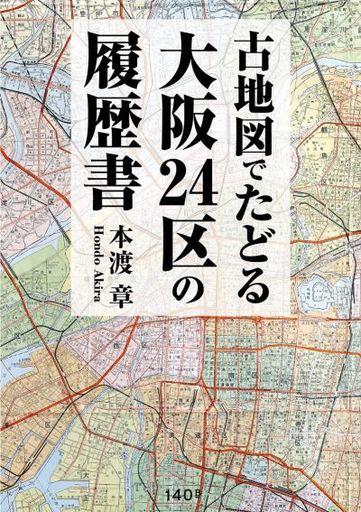 140B 新品 単行本(実用) <<地理・地誌・紀行>> 古地図でたどる大阪24区の履歴書