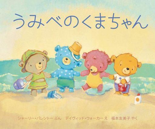 岩崎書店 新品 単行本(実用) <<児童書・絵本>> うみべのくまちゃん