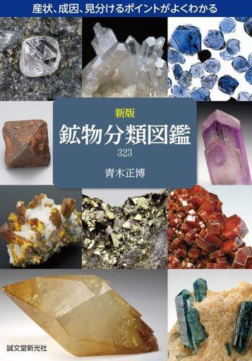 誠文堂新光社 新品 単行本(実用) <<科学・自然>> 新版 鉱物分類図鑑 323
