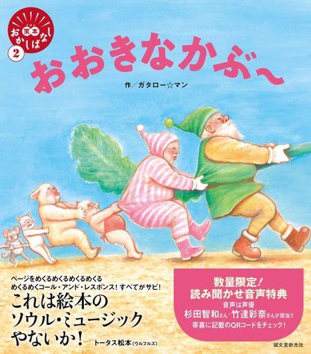 誠文堂新光社 新品 単行本(実用) <<児童書・絵本>> おおきなかぶ