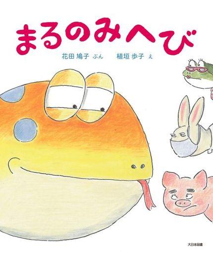 大日本図書 新品 単行本(実用) <<児童書・絵本>> まるのみ へび
