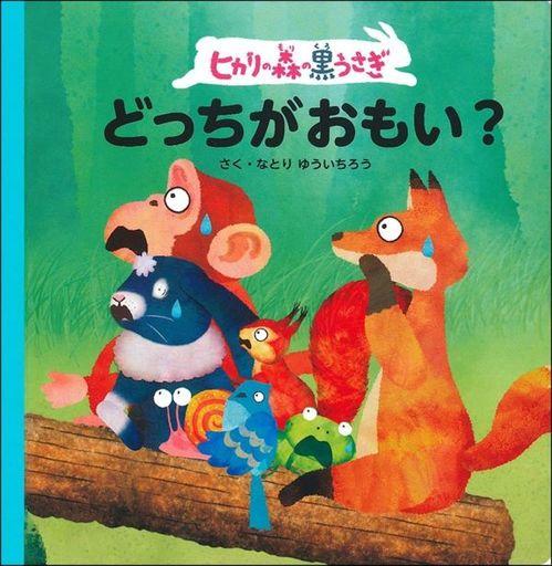 主婦の友社 新品 単行本(実用) <<絵本>> ヒカリの森の黒うさぎ 3 どっちがおもい?