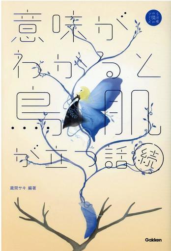 学研プラス 新品 単行本(実用) <<児童書>> 続 意味がわかると鳥肌が立つ話