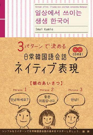 【中古】単行本(実用) <<語学>> CD付)日常韓国語会話ネイティブ表現 / 今井久美雄