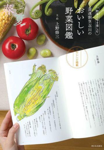 西日本出版社 新品 単行本(実用) <<料理・グルメ>> 浪速割烹喜川のおいしい野菜図鑑 春夏編