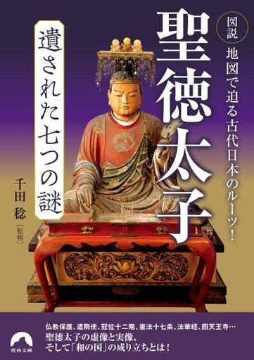 青春出版社 新品 単行本(実用) <<日本史>> 図説 地図で迫る古代日本のルーツ! 聖徳太子 遺された七つの謎