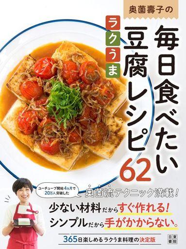 日東書院本社 新品 単行本(実用) <<レシピ>> 奥薗壽子の毎日食べたい豆腐レシピ!