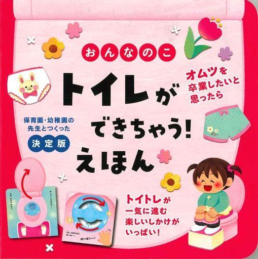 永岡書店 新品 単行本(実用) <<絵本>> おんなのこ トイレができちゃう!えほん