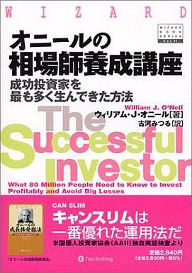 【中古】単行本(実用) <<政治・経済・社会>> オニールの相場師養成講座 成功投資家を最も多く生んできた方法 / W・J・オニール