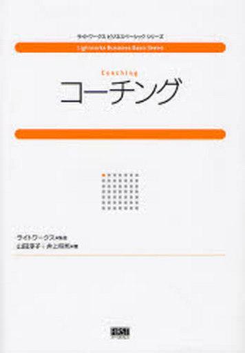 【中古】単行本(実用) <<ビジネス>> コーチング / ライトワークス