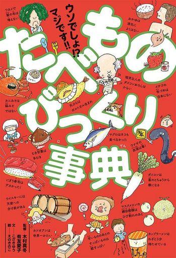 ポプラ社 新品 単行本(実用) <<児童書>> ウソでしょ!? マジです!! たべものびっくり事典